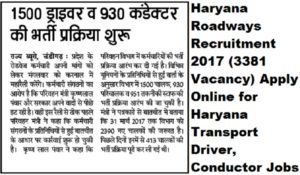 Haryana Roadways Recruitment 2017 (3381 Vacancy) Apply Online for Haryana Transport Driver, Conductor Jobs