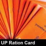 New Ration Card List of UP 2017 Update Available at fcs.up.nic.in उत्तर प्रदेश राशन कार्ड सूची